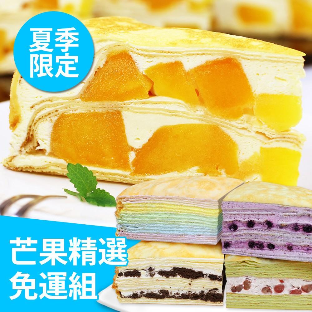 夏季限定【塔吉特】芒果多千層+精選綜合(8吋共2入)
