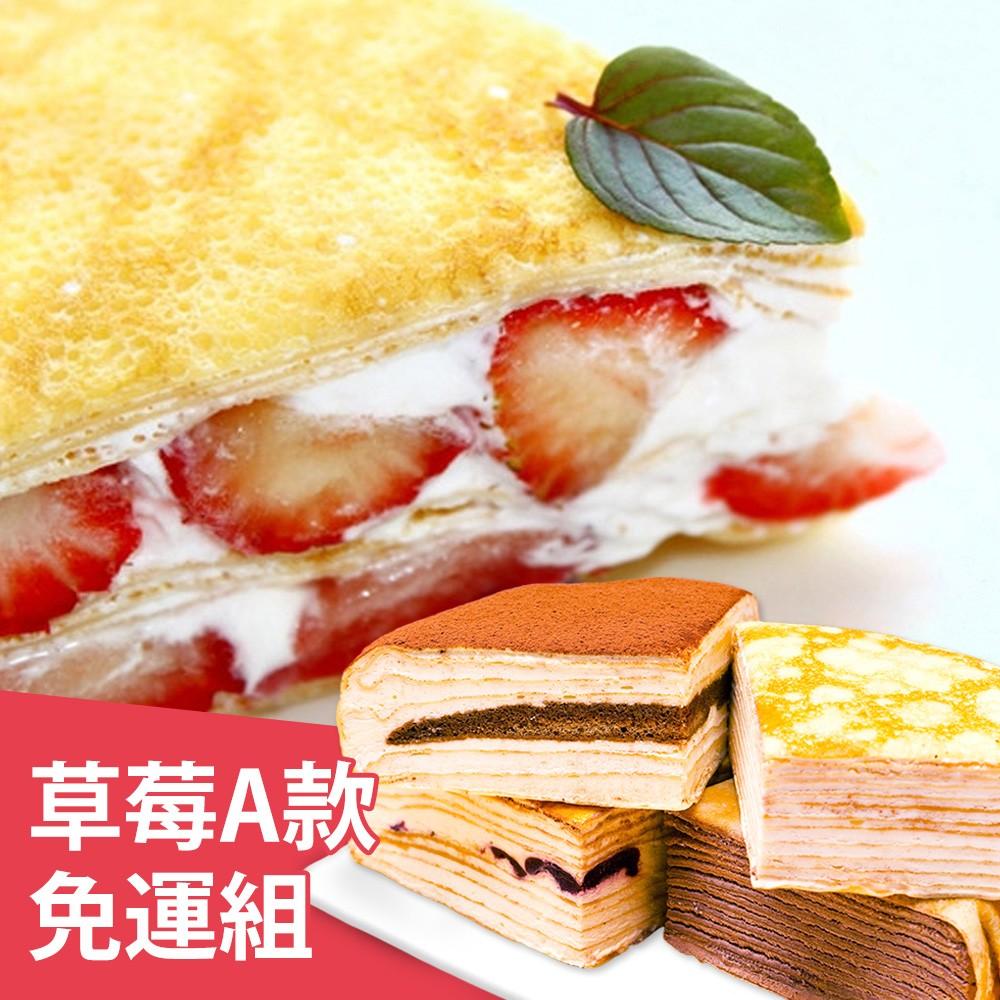 【塔吉特】草莓多千層+A款綜合(8吋共2入)