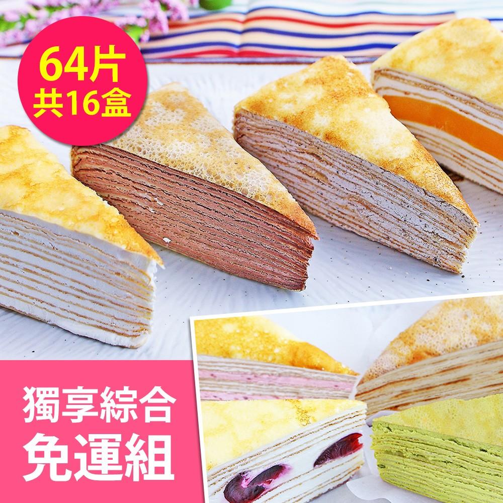 【塔吉特】4片裝獨享切片組(4片/盒,共64片/16盒)