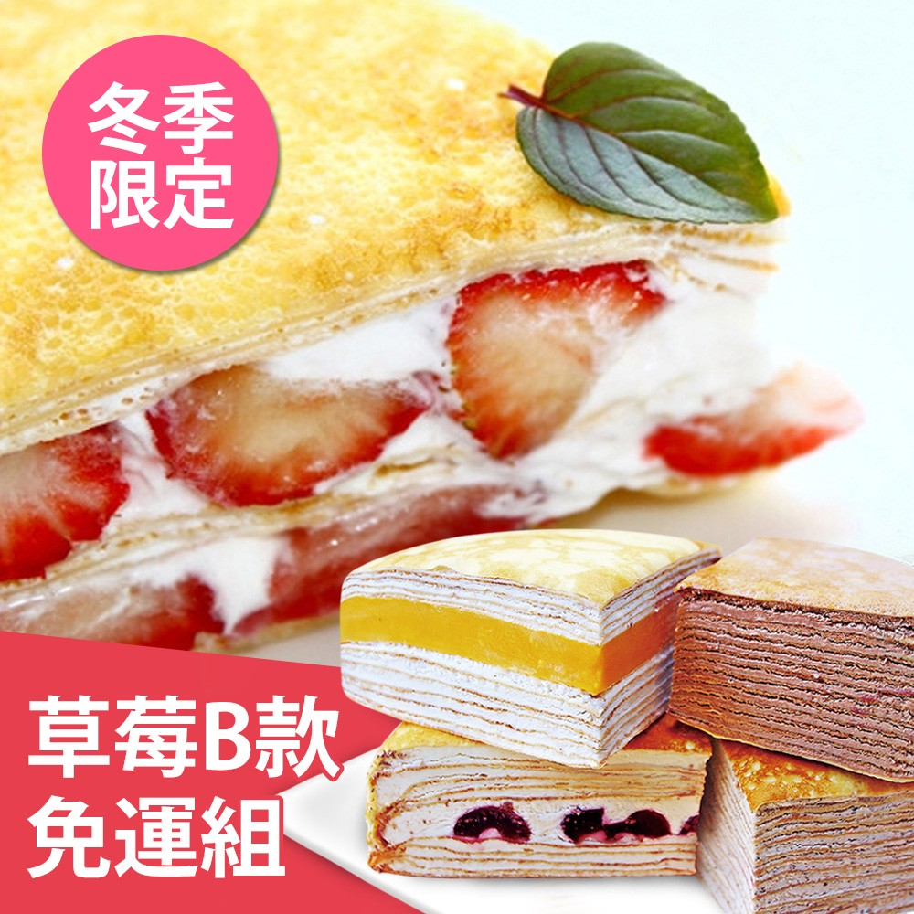 冬季限定【塔吉特】草莓多千層+B款綜合千層(8吋共2入)