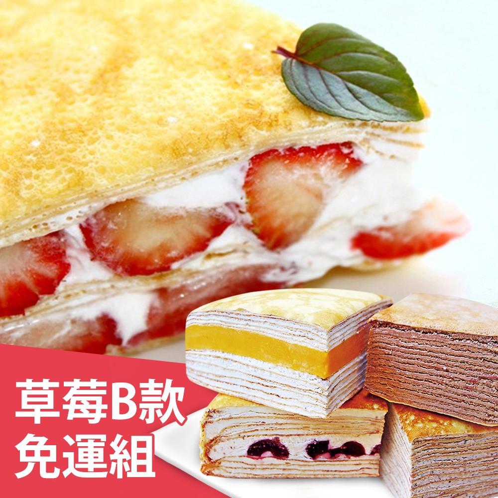 【塔吉特】草莓多千層+B款綜合千層(8吋共2入)