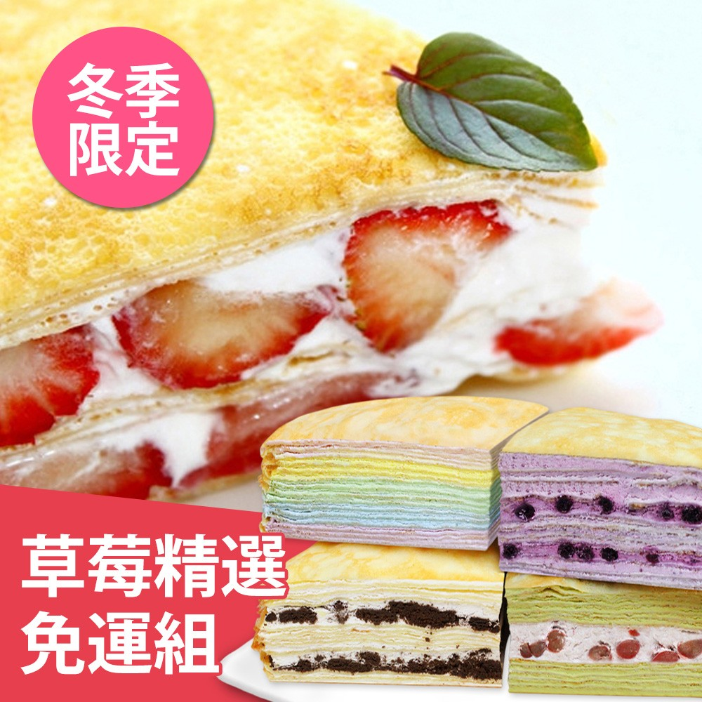 冬季限定【塔吉特】草莓多千層+精選綜合千層(8吋共2入)