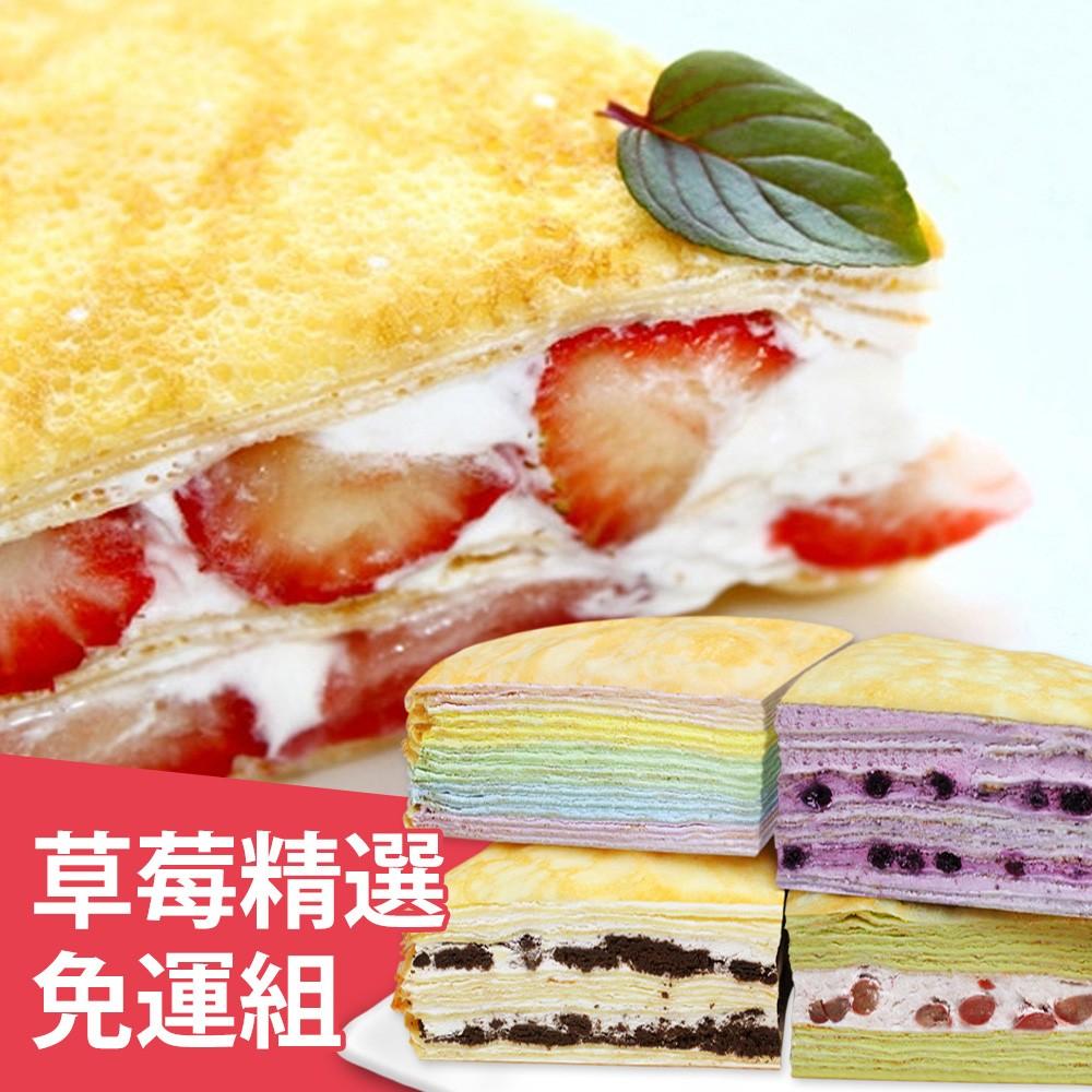 【塔吉特】草莓多千層+精選綜合(8吋共2入)