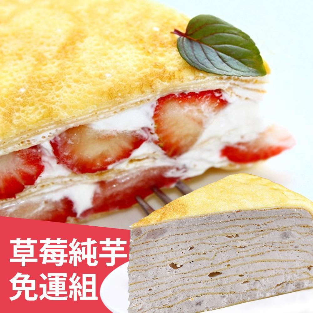 【塔吉特】草莓多千層+鮮奶純芋千層(8吋共2入)