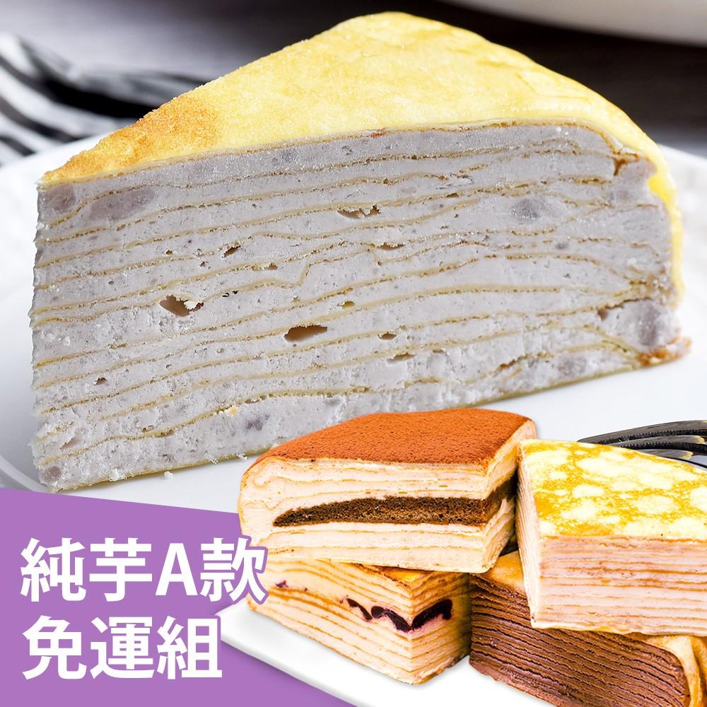 【塔吉特】鮮奶純芋千層+A款綜合千層(8吋共2入)