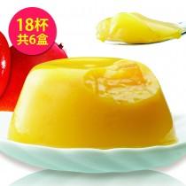 外銷日本限定款【吃果籽】頂級芒果布丁(3杯/盒,共18杯/6盒)免運