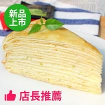 店長推薦【塔吉特】清新檸檬千層(8吋)免運