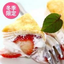 冬季限定【塔吉特】草莓多千層(8吋)免運