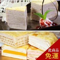 【塔吉特】鮮奶純芋千層+蛋奶素綜合千層(8吋共2入)