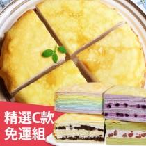 【塔吉特】精選綜合千層+蛋奶素綜合千層(8吋共2入)
