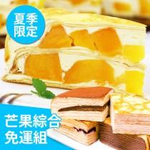 夏季限定【塔吉特】芒果多千層+A款綜合(8吋共2入)