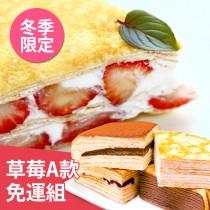 冬季限定【塔吉特】草莓多千層+A款綜合千層(8吋共2入)
