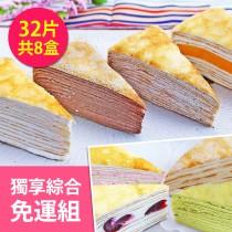 【塔吉特】4片裝獨享切片組(4片/盒,共32片/8盒)