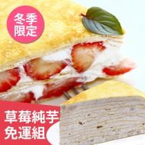 冬季限定【塔吉特】草莓多千層+鮮奶純芋千層(8吋共2入)