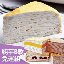 【塔吉特】鮮奶純芋千層+B款綜合千層(8吋共2入)